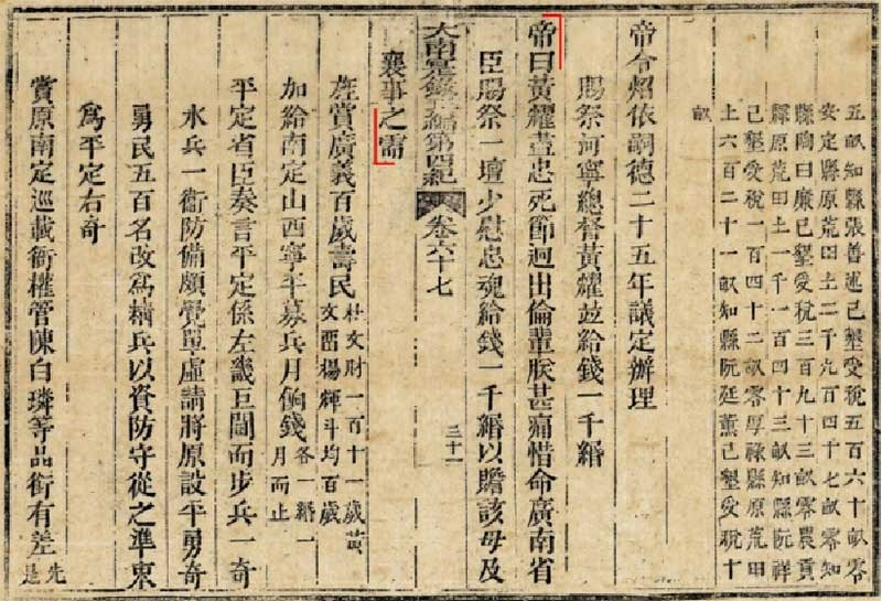 Mộc bản sách Đại Nam thực lục chính biên đệ tứ kỷ, quyển 67, mặt khắc 31 ghi chép về lời dụ của vua Tự Đức trước sự hy sinh của Hoàng Diệu. Nguồn: Trung tâm Lưu trữ quốc gia IV