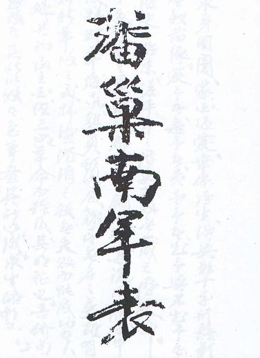 Bìa tác phẩm Phan Sào Nam niên biểu.