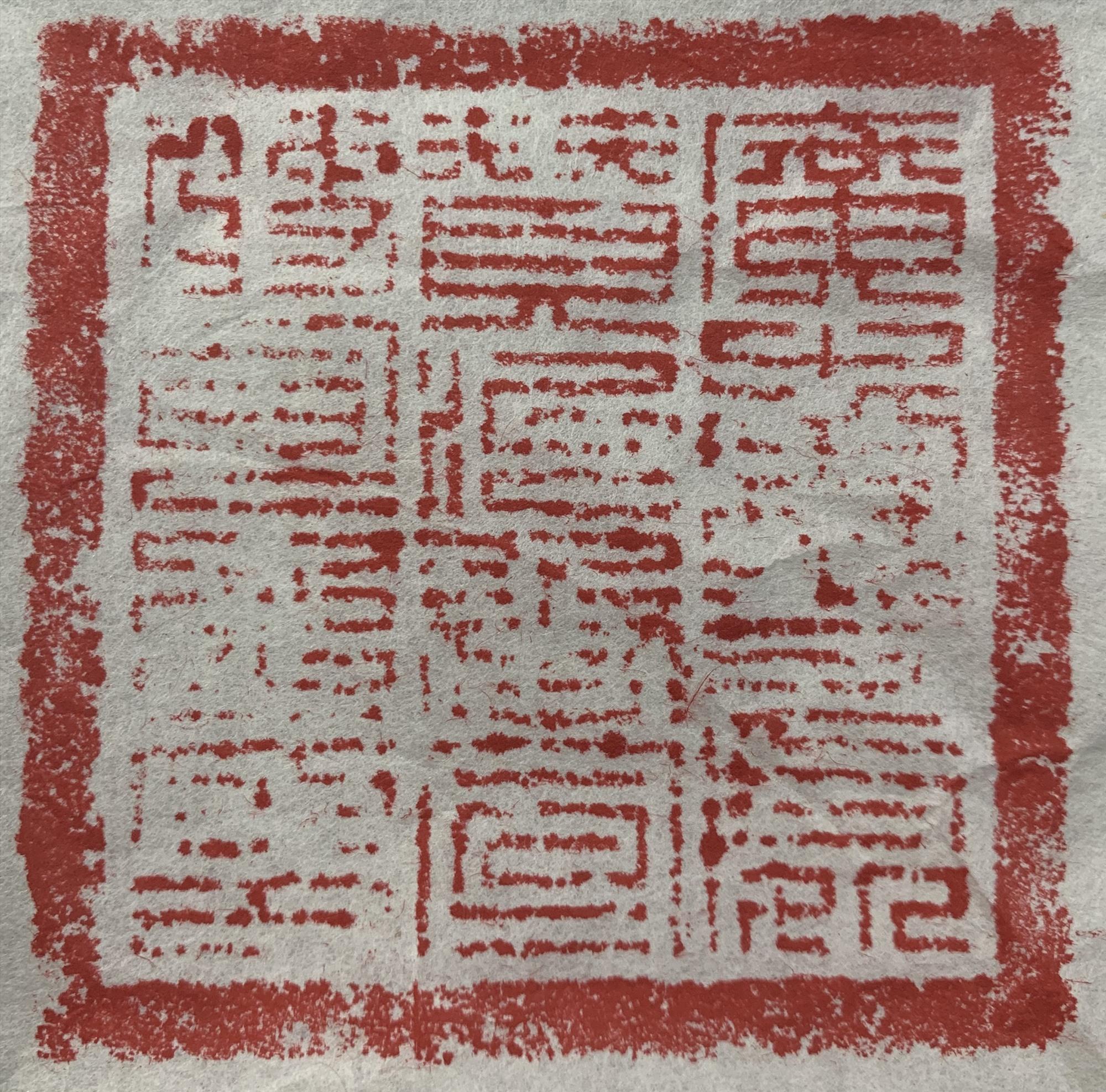 Dấu ấn Quảng Nam đẳng xứ Tán trị thừa tuyên sứ ty chi ấn thời Hồng Đức. (Nguồn: Bảo tàng lịch sử TP.Hồ Chí Minh cung cấp).