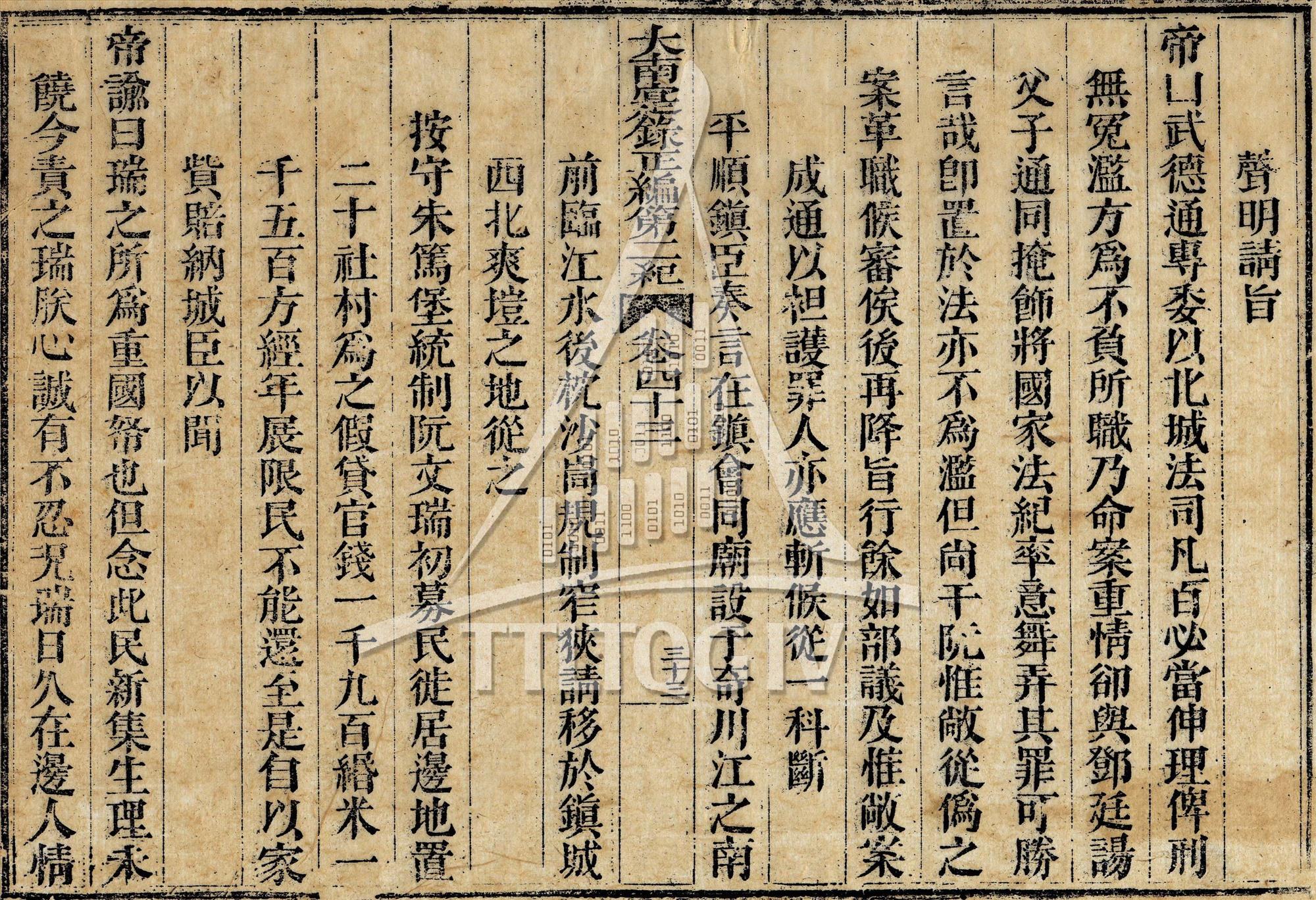 Mộc bản sách Đại Nam thực lục chính biên đệ nhị kỷ, quyển 43, mặt khắc 33 ghi về việc công thần Nguyễn Văn Thoại đã mộ và đặt ra được 20 xã thôn ở vùng Châu Đốc. (Nguồn: Trung tâm Lưu trữ quốc gia IV)