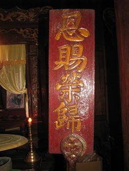 """Biển """"Ân tứ vinh quy"""" được vua Thiệu Trị ban cho tiến sĩ Nguyễn Tường Phổ."""
